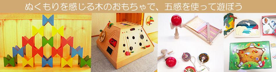 ぬくもりを感じる木のおもちゃで、五感を使って遊ぼう